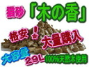 During the time sale ★ ★ 'velvety' broken cat sand mass buy cheap 29 litres (18 kg) × 10 bags free shipping at 18,900 yen! Wood pellets