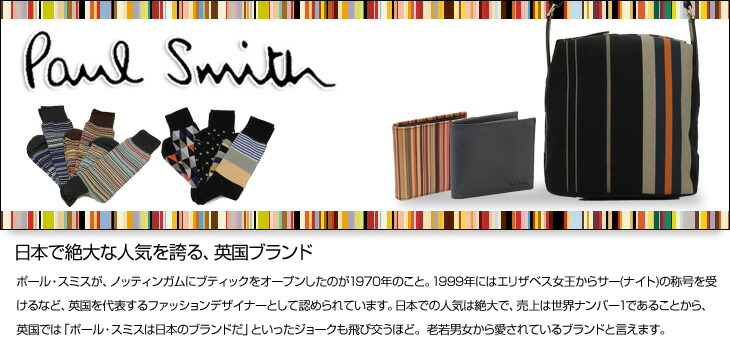ポール・スミス (Paul Smith) メンズソックスANXASOCK PACK 5マルチカラー【メンズ】【プレゼント 彼氏 男性 靴下 セット】【楽天カード分割】
