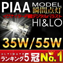 Period limited price one piece structure HID H4 (Hi/Low) 35W HID Kit H4 Rakuten ranking 5 Crown HID bulb HID burners