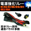 Lilly HID power enhanced relay H1 H3 H7 H8 H9 H11 H13 HB3 HB4 voltage drop harness