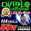 HID Kit H4 55 W (Hi/Lo switch expression) ultimate 4300 K 6000 K 8000 K 10000 K 12000 K HID リレーレス /HID fruit /HID valve