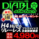 HID Kit H4 リレーレス ◆ HID fruit ultra-small 4300 K 6000 K 8000 K 10000 K HID Kit 35 W