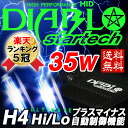 HID Kit H4 35W (Hi/Lo switch expression) HID fruit fully waterproof ultra small ballast ultimate 4300 K 6000 K 8000 K 10000 K 12000 K