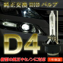 (ゲリラセール ) genuine replacement D4 HID bulb D4R/D4S new HID mounting vehicles for 1 year warranty exterior parts headlight HID burners