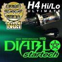 HID Kit NEO patent structure H4 HID Kit 35 W/55 W (Hi/Low switchable) 4300 K 6000 K 8000 K hid bulbs