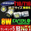 기간 한정 LED 벌브 울트라 라이트 T10 웨지 공 5730chip 화이트 2 개 포지션 램프/번호판 등/도어 램프/룸 램프/자전거 등