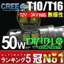 50WLED 밸브 T10/T16 웨지 공 비 극성 12V/24V 용 확산 조명 2 개 1 세트 화이트 포지션 램프/램프/번호판 등/도어 램프/룸 램프/자전거
