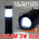 LED Lantern & led flashlight powerful 2 WAY 3 W OSRAM valve usage