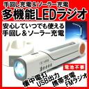 라디오 데스크 라이트 태양광 및 수동식 및 USB 충전식 LED 랜 턴 LED 손전등 방재 다기능 다이나모 충전 RADIO 휴대폰 충전