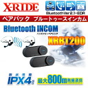 Two X-RIDE drip-proof specifications Bluetooth Bluetooth income pair set RM-XRBT200