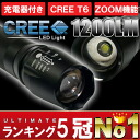 LED flashlight powerful LED light 1200 LM (lumens)-CREE LED irradiation distance 800 meters LED work light