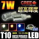 기간 한정 CREE 7W LED 전구 T10 비 극성 프로젝터 가진 12V/24V 용 확산 조명 위치 공/램프 용 화이트 2 개 1 세트