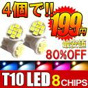 LED 밸브 T10 웨지구 8 chip 포지션 램프/넘버등/도어 램프/룸 램프/윙커/백 램프 등에