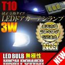 T10 LED 전구 3W 측면 발광 ドアカーテシ 허영 램프 비 극성 순정 교환 형 2 개 세트