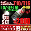 LED 전구 3W + 대형 3chip 4SMD T10 웨지 공 방열판 내장 화이트 2 개