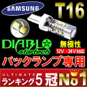 SAMSUNG제격광확산 조사 최소 설계 LED 밸브 T16 백 램프 전용 하이파워화이트트요타닛산혼다스즈키다이하트스바르마트다