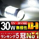 LED 전구 30W 12v/24v 용 무 극성 T20 7440/7443 확산 렌즈 사용 넓은 빛을 실현! LED 자전거/LED 백라이트 ヴェルファイア 프리 우 스 α 30 아쿠아