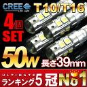 4 개 1 세트 50WLED 밸브 T10/T16 웨지 공 포지션 램프 램프 자동차 조명 룸 램프 ヴェルファイア 아 드 전기 후반