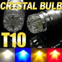LED 밸브 T10 1 W+3 SMD 웨지 SMD4련 2개 set 화이트/옐로우 T10LED 포지션 램프/넘버등/도어 램프/룸 램프/윙커/백 램프 등에