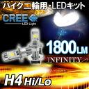 이번 달 한정 초소형 순간 점등 LED 헤드라이트 H4(H/L) IP65 방수 1800 LM HID 킷보다 간단 설치