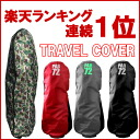 Golf bag travel cover golf back caddie back cover golf club case ball case golf ball porch men zouk love lady's article head cover nameplate golf