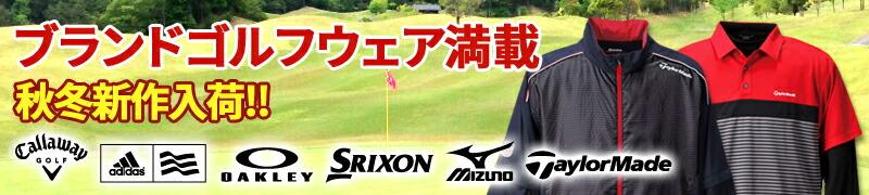 秋の新作ゴルフ特集