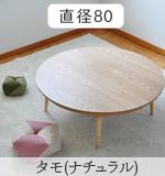 タモ(ナチュラル)直径80cm