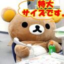 ◇ kuttari rilakkuma plush oversized rilakkuma MD15101