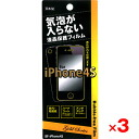 ☆ 3 pieces! Screen protector-bubble film (-bubble bubble 0 ) BF-iPhone4S