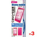 ☆ 3 pieces! Screen protector-bubble film (-bubble bubble 0 ) BFF-08D