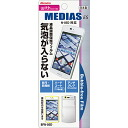 ☆ screen protector-bubble film (-bubble bubble 0 ) BFN-05D fs3gm