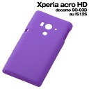 ☆ ◆ Xperia acro HD docomo (SO-03D) (IS12S) / au-only slip guard Silicon jacket grape RT-SO03DC2/V