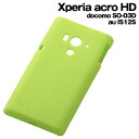 ☆ ◆ Xperia acro HD docomo (SO-03D) (IS12S) / au-only slip guard Silicon jacket lime RT-SO03DC2/G