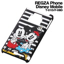 ☆ ◆ Disney docomo REGZA Phone (T-01D) & /Disney Mobile (F-08D)-only anime shell jackets Mickey & Minnie RT-DMF08DB/MM