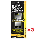 ☆ 3 pieces! Screen protector-bubble film (-bubble bubble 0 ) BF-iPhone5