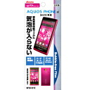 ☆ screen protector-bubble film (-bubble bubble 0 ) BFSH-01E