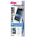 ☆ screen protector-bubble film (-bubble bubble 0 ) BFF-04E