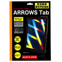 ☆ ◆ docomo ARROWS Tab (F-05E) private bubbles reduce the high gloss-proof fingerprint protection film RT-F05EF/C1