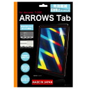 ☆ ◆ docomo ARROWS Tab (F-05E) special bubbles reduce the protection films (anti-glare) RT-F05EF/H1 fs3gm