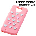 ☆ ◆ Disney docomo Disney Mobile (N-03E)-only anime / silicone jacket pink Mickey RT-DN03EA/MP fs3gm