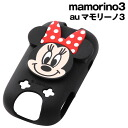 ☆ ◆ Disney au mamorino3 (new 3) for anime, die-cut and Silicon jacket Minnie RT-DMM 3 A/MN