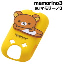 ☆ ◆ rilakkuma au mamorino3 (new 3) for anime, die-cut and Silicon jacket rilakkuma RT-SXMM 3 A/RK
