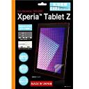 ☆ ◆ docomo Xperia Tablet Z (SO-03E) special bubbles reduce the protection films (anti-glare) RT-SO03EF/H1