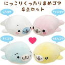 ◎-mamegoma, smiled kuttari mamegoma plush 4-piece set (White Sesame and Sakura Sesame / Sora Sesame and lemon Sesame)