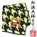 Is Hello Kitty (HELLO KITTY) Kobo Daishi Kitty Jacquard towel staggered pattern 24338:-