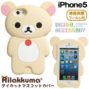 ◇ Mascot cover co-rilakkuma CT40201 fs3gm for exclusive use of rilakkuma iPhone5S iPhone5