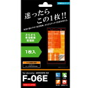 ☆ ◆ even bubbles reduce docomo ARROWS NX (F-06E) exclusive of anti-fingerprint film (reflection type) RT-F06EF/B1
