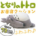 • ☆-next to my Neighbor Totoro NAP cushion big Totoro grey K-1336-20000