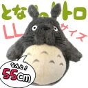 • ☆-next to my Neighbor Totoro plush big Totoro LL size dark grey K-503-12000