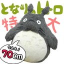 • ☆-oversized plush big Totoro size dark grey K-495-36000